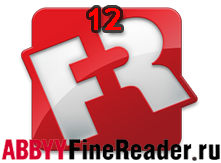 abbyy finereader 12 скачать